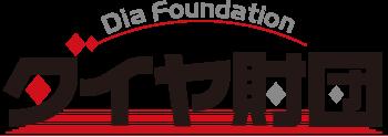 ダイヤ財団 Dia Foundation